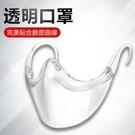 【透明口罩】防護隔離面罩 防疫防飛沫面罩 折疊式立體口罩 耳掛式貼合臉部曲線