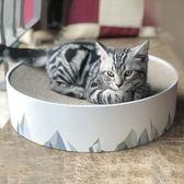 貓玩具山谷貓抓板碗形大瓦楞紙貓窩貓玩具貓咪瓦楞碗磨爪貓抓盒【無敵3C旗艦店】