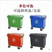 環衛垃圾桶660升L大型掛車桶大號戶外垃圾箱市政塑料環保垃圾桶 童趣潮品