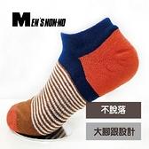MEN S NON-NO 大腳跟棉襪-4色(26-28cm)【愛買】