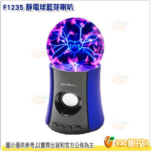 CORAL F1235 靜電球藍芽喇叭 公司貨 無線藍芽 安全靜電流 高規格 高端音響 USB