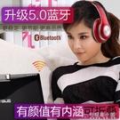 無線藍芽耳機頭戴式手機電腦通用耳麥音樂運動吃雞插卡游戲「安妮塔小铺」