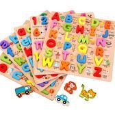 拼圖玩具 兒童數字母認數玩具男女孩寶寶早教益智1-2-3-6周歲 AW4252【棉花糖伊人】