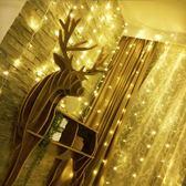 LED彩燈閃燈串燈滿天星星燈裝飾房間窗簾冰條燈布置主播背景婚慶【全免運八五折超值】