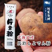 【日本原裝】北海道100%片栗粉300g±5%/包#馬鈴薯澱粉#煎魚#炸海鮮#勾芡#日式點心
