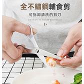 精選全不銹鋼食物剪 輔食剪 可拆卸清洗剪刀 / 附收納盒【優廚寶】