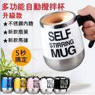 450ml 不鏽鋼電動攪拌咖啡杯 馬克杯 懶人杯【AE02709】99愛買小舖
