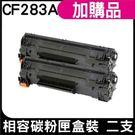 HP CF283A 83A 黑色 相容碳粉匣 盒裝x2