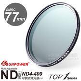SUNPOWER 77mm TOP1 ND4-400 可調式減光鏡 (24期0利率 免運 湧蓮國際公司貨) ND4-ND400