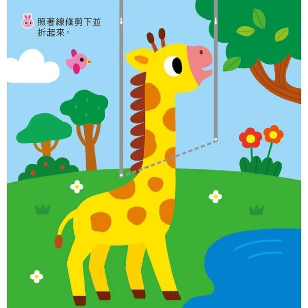 動物:讓大腦變聰明的剪紙遊戲