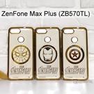 漫威 復仇者電鍍軟殼 ASUS ZenFone Max Plus (ZB570TL) 5.7吋 蜘蛛人 鋼鐵人 美國隊長【Marvel 正版】