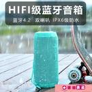 藍芽喇叭無線藍芽音響超重低音炮手機戶外防水迷你小音響便攜式隨 源治良品