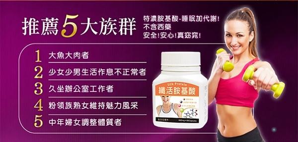 草本之家-纖活胺基酸60粒