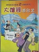 【書寶二手書T3/漫畫書_KPK】阿三哥.大嬸婆遊台北_劉興欽