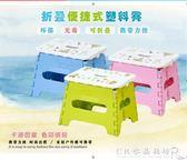 加厚塑料折疊凳子輕便戶外創意便攜凳家用火車小板凳矮凳成人兒童『CR水晶鞋坊』