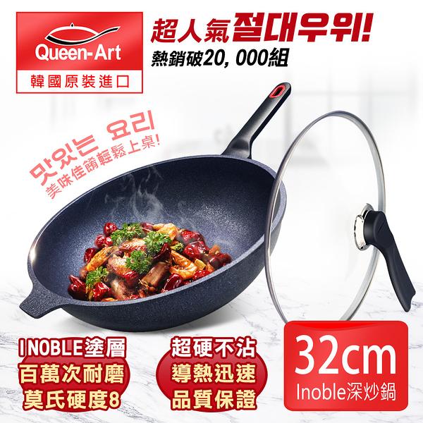 韓國Queen Art超硬鑄造Inoble立體塗層無毒不沾深炒鍋32CM-1鍋+1蓋