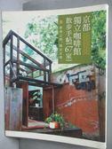 【書寶二手書T1/旅遊_ZKX】京都獨立咖啡館散步手帖67家_川口葉子