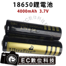 【EC數位】全新品 充電式18650充電電池 18650鋰電池 3.7V 超高容量防爆 手電筒LED露營頭燈充電器用