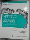 【書寶二手書T5/大學資訊_FPG】HTTP/2基礎教程_(美)STEPHEN LUDIN等