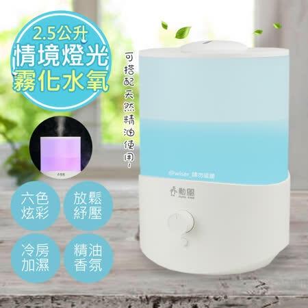 【免運費】勳風 彩光霧化精油香氛水氧機 /薰香機/水氧機 HF-R083