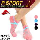 P.SPORT腳踝加強氣墊防磨足弓船型襪 機能襪 台灣製 貝柔 pb