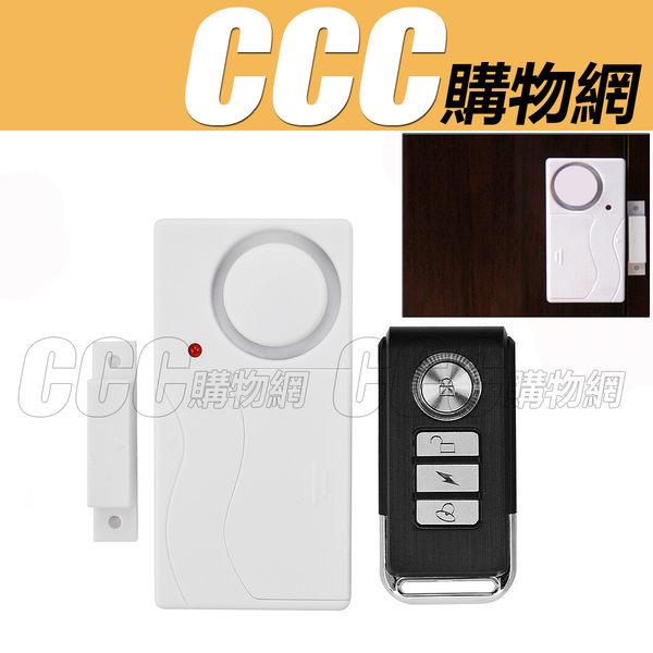 門窗警報器 -  開門報警器 警報器 帶遙控 防小偷