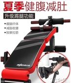 拉筋神器 仰臥起坐健身器材家用輔助器可折疊腹肌健身椅收腹器多功能仰臥板 3C公社YYP
