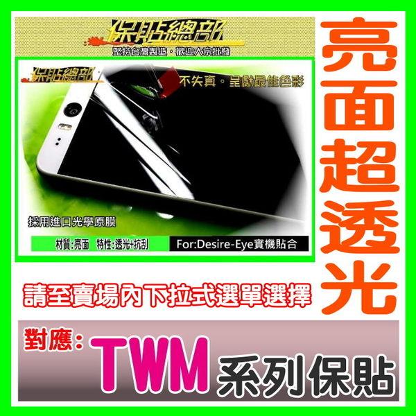 保貼總部 ***亮面高透光抗刮螢幕保護貼***對應:台灣大twm專用型A6S X3 X5 X5S X7 A7 A8 X3S X5S X7台灣製造