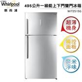 Whirlpool惠而浦 495公升創易上下門冰箱 WIT2515G 鈦金鋼 一級節能 台灣製造