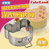 【日本 CakeLand】麵包蛋糕不銹鋼深型煎烤模二件組-小熊型-日本製 64g