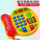嬰幼兒童玩具電話機嬰兒早教小孩益智音樂手機寶寶0-1-3歲12個月   草莓妞妞