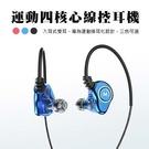 運動系 四核雙動圈降噪耳機 線控耳機 運動耳機 入耳式 電競耳機 手遊耳機【RD006】 保固
