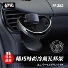 YAC 精巧時尚冷氣孔杯架-黑/銀/紅 三色可選