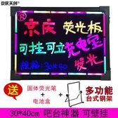 LED電子熒光板LED電子熒光板廣告板30 40小號台式發光屏店鋪夜光手寫黑板熒光板 喵小姐
