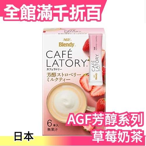 日本 AGF Blendy 芳醇系列 6入×6箱 草莓奶茶 白桃 柚子柑橘茶 水果茶 沖泡茶粉咖啡【小福部屋】