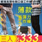 工作褲-超彈性側口袋/休閒褲/側口袋工作...