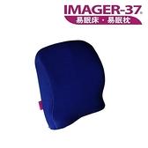 【南紡購物中心】IMAGER-37 易眠枕  二型背墊