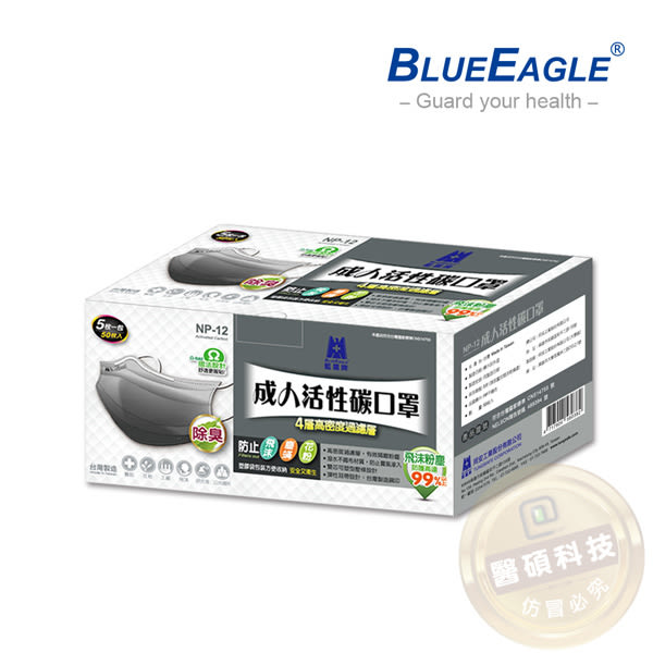 【醫碩科技】藍鷹牌NP-12台灣製平面成人平面活性碳口罩/口罩/平面口罩 絕佳包覆 50入/盒