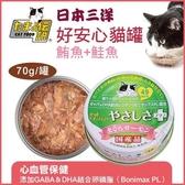 *KING WANG*【單罐】日本三洋《好安心貓罐 鮪魚+鮭魚》70g/罐 貓主食
