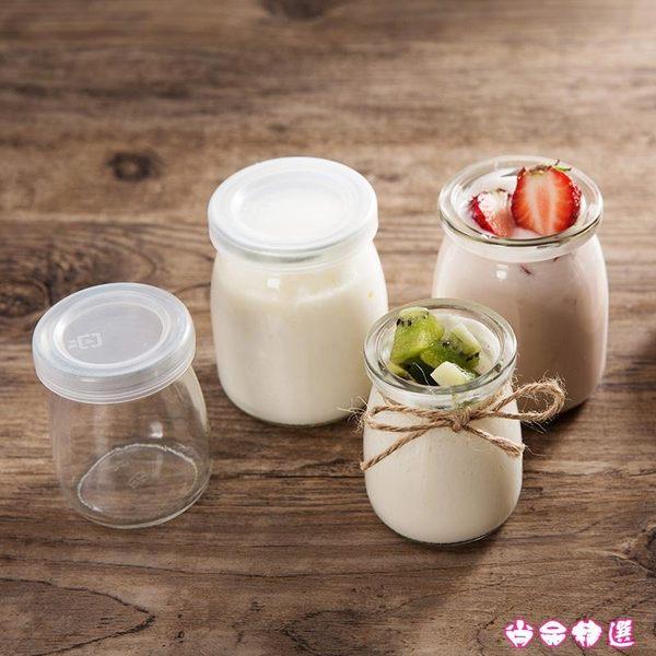 玻璃布丁瓶自制酸奶慕斯小瓶子 廚房耐高溫帶蓋烘培用模具