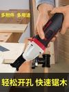 多功能萬用寶修邊機開槽機木工裝修電動工具大全開孔機切割機鏟 220VNMS小明同學