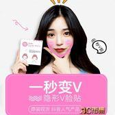 網紅抖音V臉貼正品臉部提拉緊致面膜透明隱形膠帶韓國瘦臉貼神器 全館免運