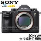 SONY a9 附 SIGMA 50mm F1.4 Art FE (24期0利率 免運 公司貨) ILCE-9 全片幅 E接環 微單眼數位相機 4K錄影