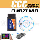 ELM327 B款 汽車診斷器 WIFI...