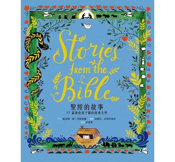 聖經的故事:17篇說給孩子聽的經典文學 小熊 (購潮8)