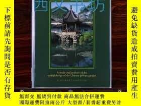 二手書博民逛書店【罕見】Scholar Gardens of China: A