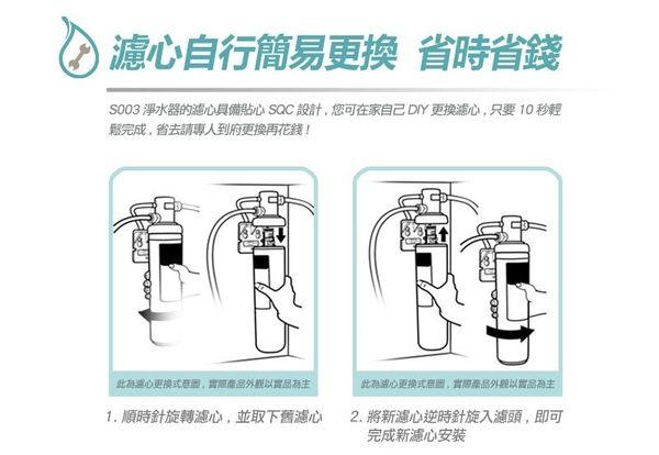 3M Filtrete極淨便捷系列S003生飲淨水器 好禮四重送