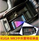 FORD福特【KUGA MK3中央置物收納盒】2020-2021年KUGA扶手箱收納 配備 儲物盒 置物盒 零錢盒 隔層