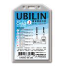 【奇奇文具】UBILIN 直式5號7UB2552證件套