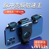 吃雞神器一鍵連髮自動壓搶連點輔助器使命裝備召喚蘋果安卓手機游戲外設透視套裝手游物理射擊